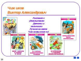 Чижиков Виктор Александрович 10 Листают с удовольствием Девчонки и мальчишки