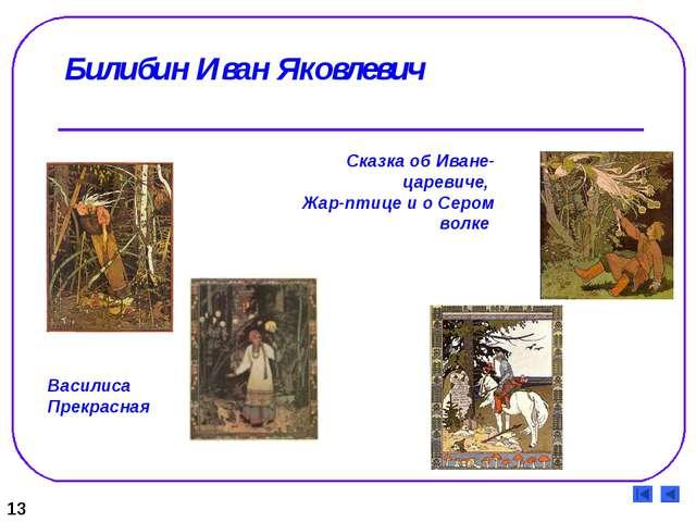 Билибин Иван Яковлевич 13 Сказка об Иване- царевиче, Жар-птице и о Сером волк...
