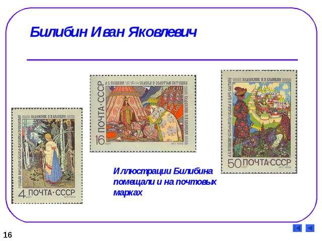 Билибин Иван Яковлевич 16 Иллюстрации Билибина помещали и на почтовых марках
