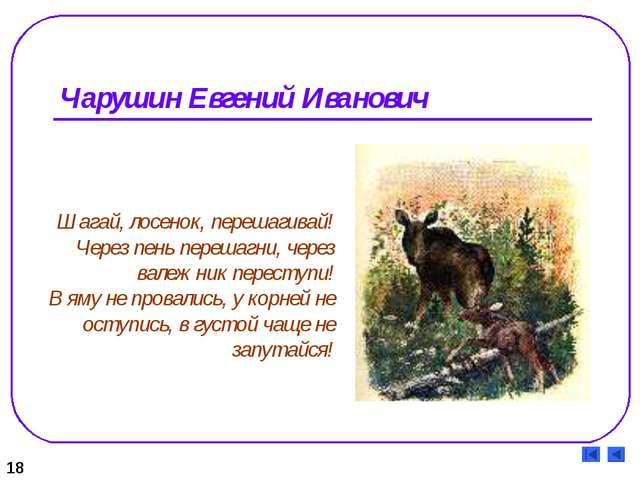 Чарушин Евгений Иванович 18 Шагай, лосенок, перешагивай! Через пень перешагни...