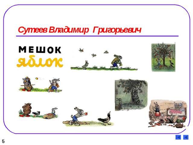 Сутеев Владимир Григорьевич 5