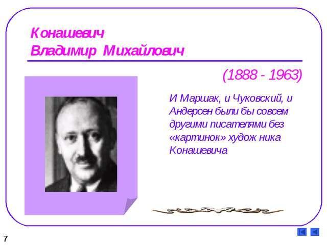 Конашевич Владимир Михайлович 7 И Маршак, и Чуковский, и Андерсен были бы сов...