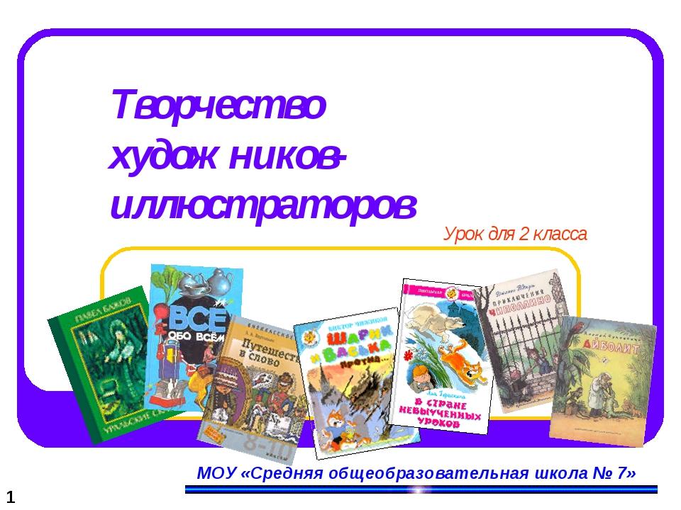 Творчество художников-иллюстраторов Урок для 2 класса 1 МОУ «Средняя общеобра...