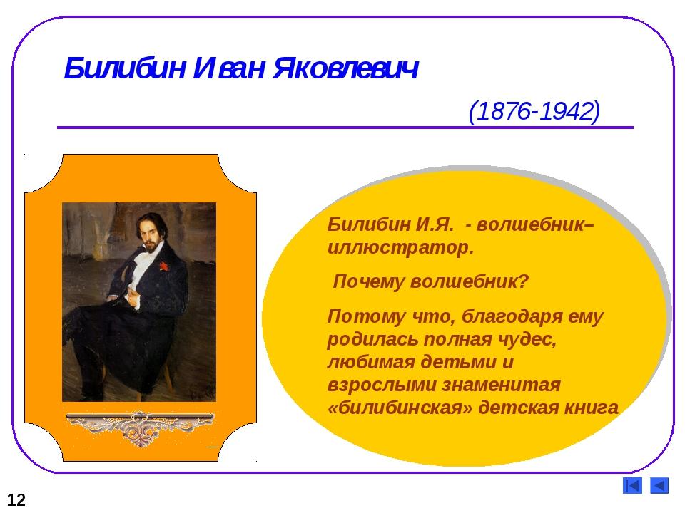 Билибин Иван Яковлевич 12 (1876-1942) Билибин И.Я. - волшебник– иллюстратор....