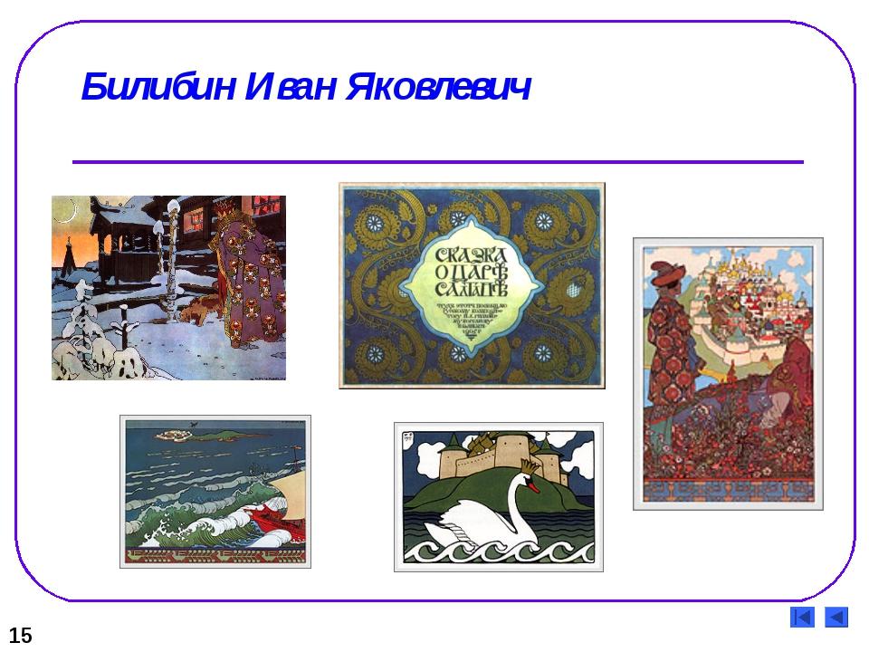Билибин Иван Яковлевич 15