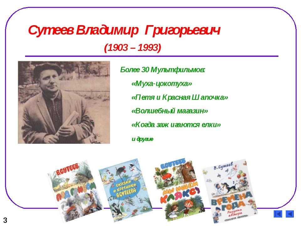 Сутеев Владимир Григорьевич (1903 – 1993) Более 30 Мультфильмов: «Муха-цокоту...