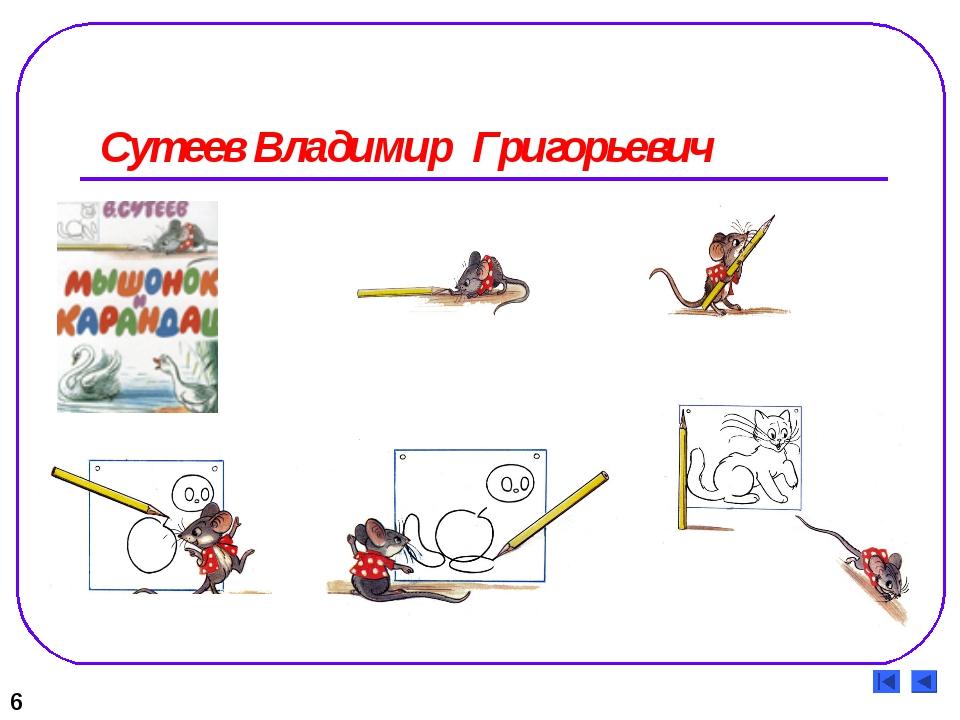 Сутеев Владимир Григорьевич 6
