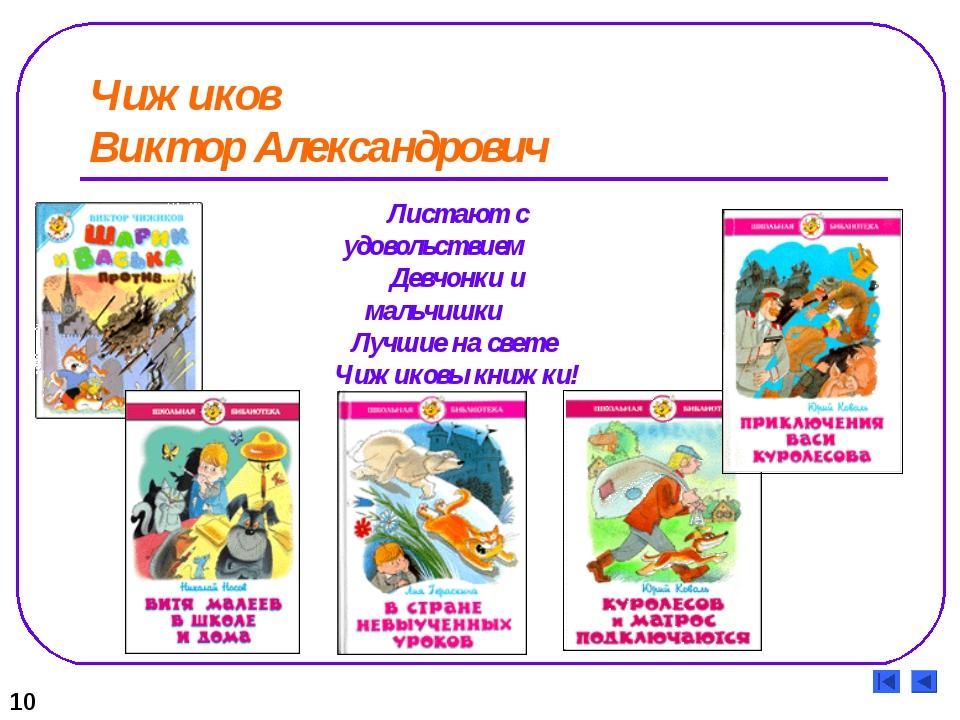 Чижиков Виктор Александрович 10 Листают с удовольствием Девчонки и мальчишки...