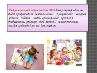 Изобразительная деятельность (ИД) дошкольника один из видов продуктивной дея