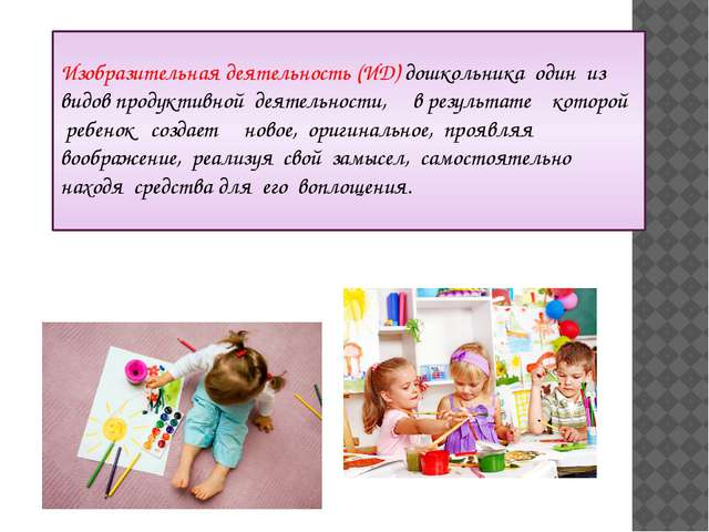 Изобразительная деятельность (ИД) дошкольника один из видов продуктивной дея...