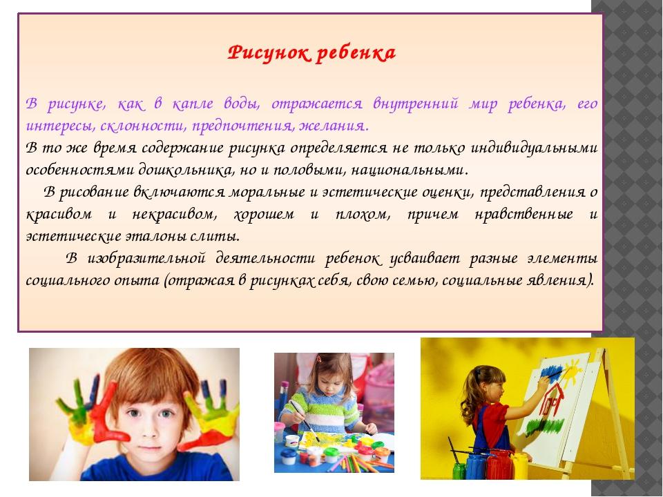 Рисунок ребенка В рисунке, как в капле воды, отражается внутренний мир ребен...