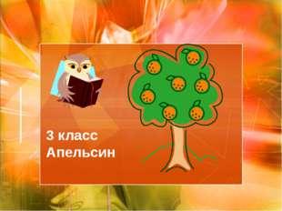 3 класс Апельсин