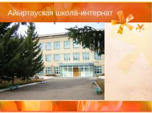 Айыртауская школа-интернат