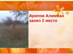 Арипов Алимжан занял 2 место