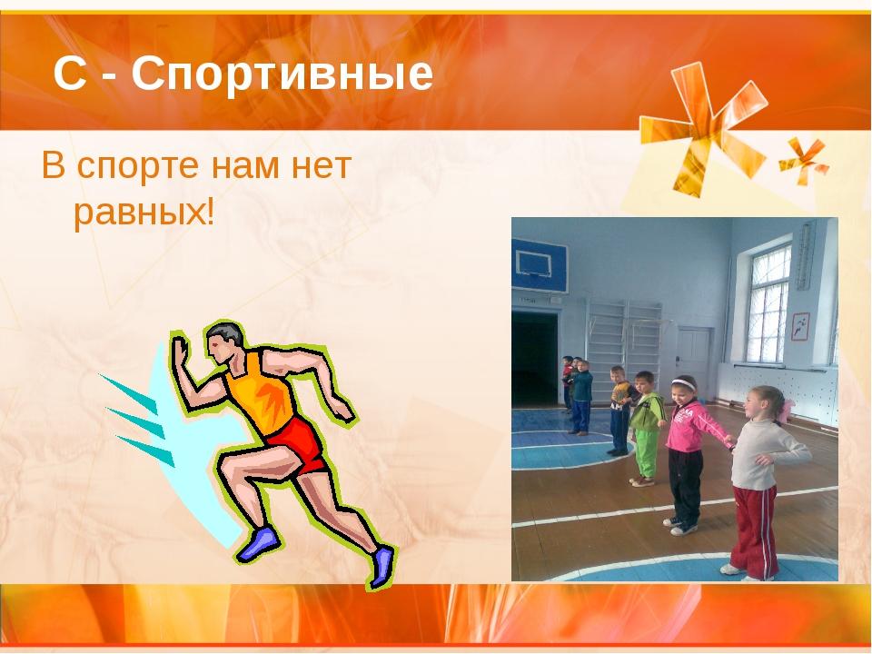 С - Спортивные В спорте нам нет равных!