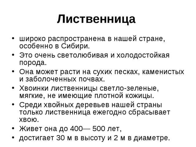 Лиственница широко распространена в нашей стране, особенно в Сибири. Это очен...