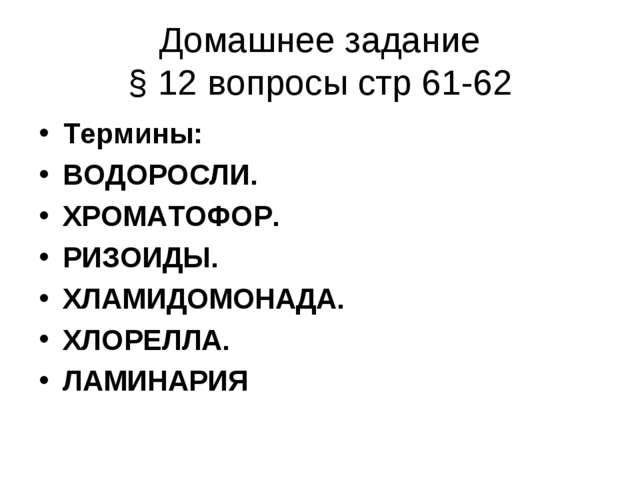 Домашнее задание § 12 вопросы стр 61-62 Термины: ВОДОРОСЛИ. ХРОМАТОФОР. РИЗОИ...