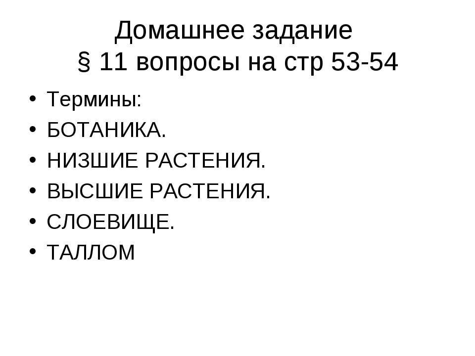 Домашнее задание § 11 вопросы на стр 53-54 Термины: БОТАНИКА. НИЗШИЕ РАСТЕНИЯ...