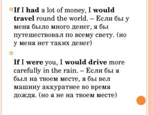 If I had a lot of money, I would travel round the world. – Если бы у меня был