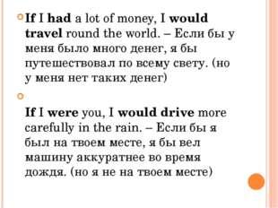 IfIhada lot of money, Iwould travelround the world. – Если бы у меня был