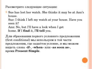 Рассмотрите следующие ситуации: Sue has lost her watch. She thinks it may be
