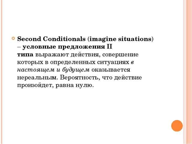 Second Conditionals(imagine situations) –условные предложения II типавыраж...
