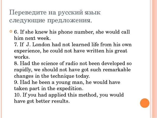 Переведите на русский язык следующие предложения. 6. If she knew his phone nu...