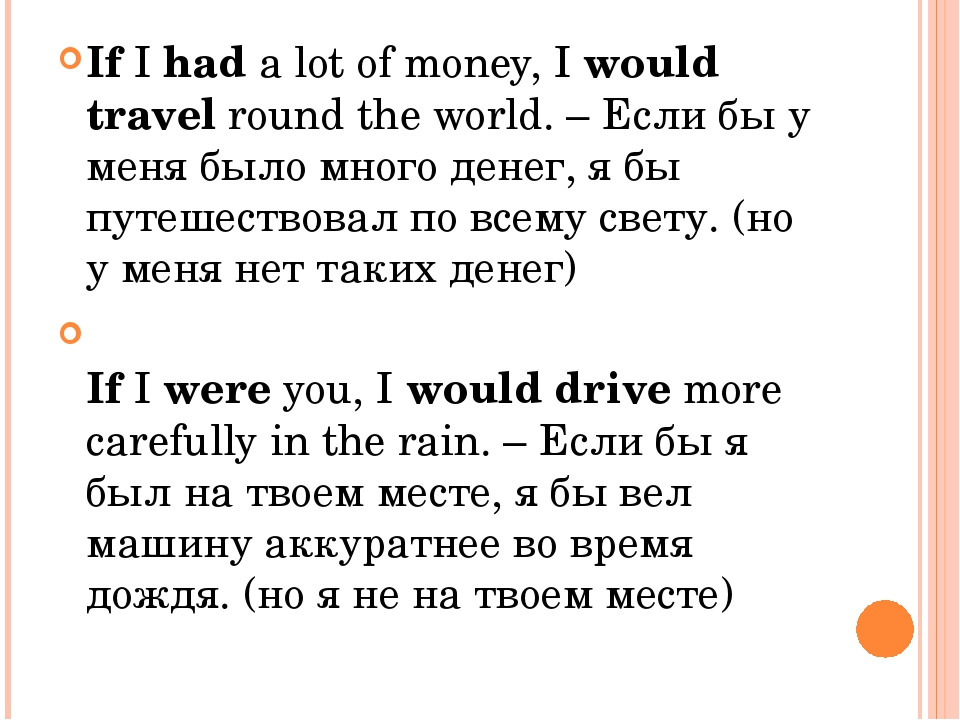 If I had a lot of money, I would travel round the world. – Если бы у меня был...