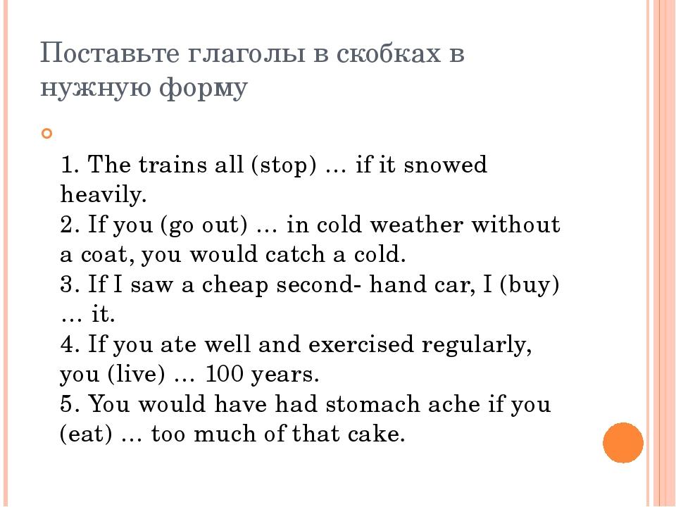 Поставьте глаголы в скобках в нужную форму 1. The trains all (stop) … if it s...