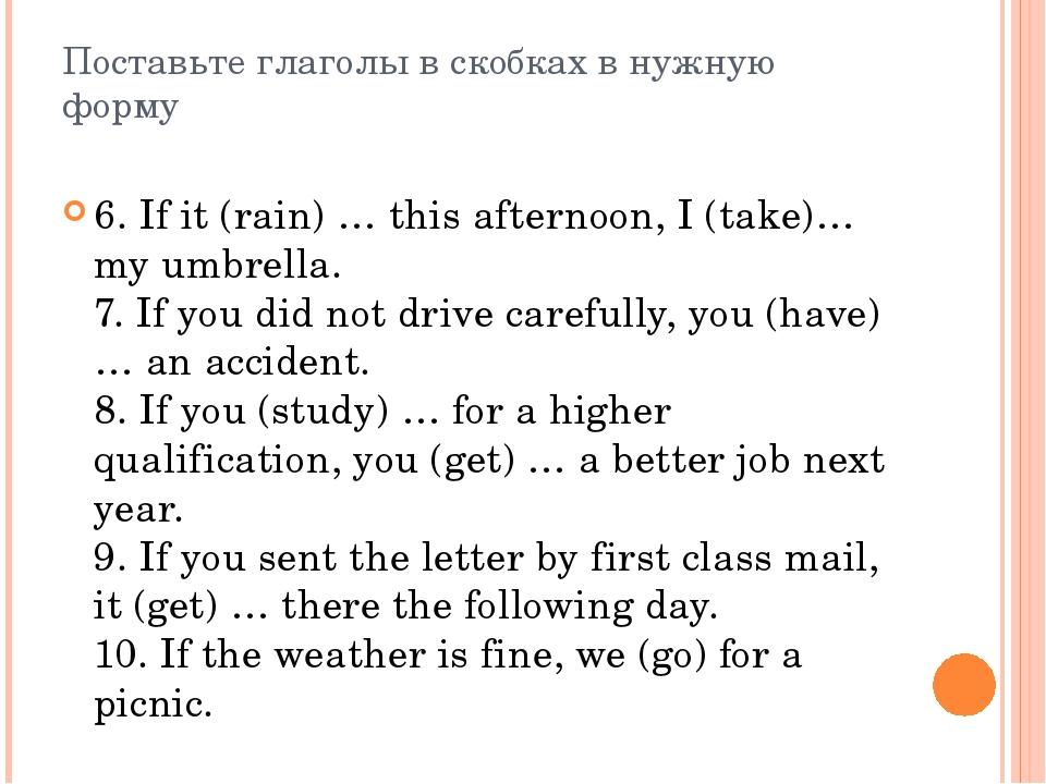 Поставьте глаголы в скобках в нужную форму 6. If it (rain) … this afternoon,...