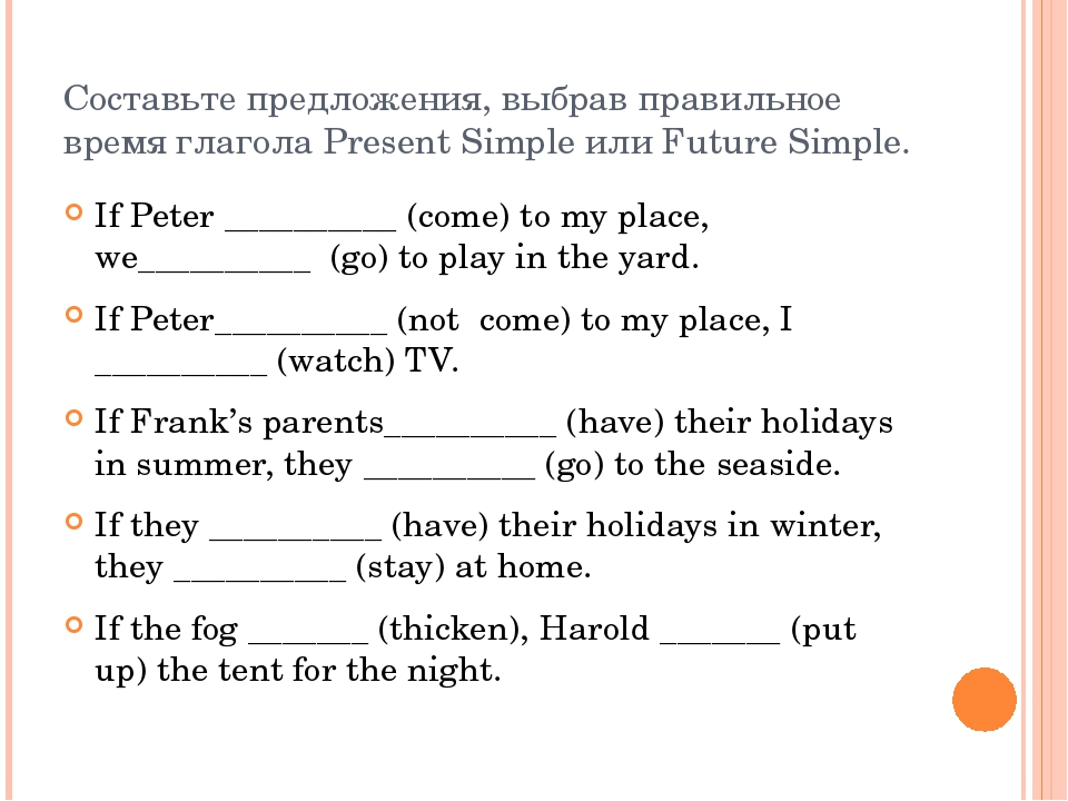 Составьте предложения, выбрав правильное время глагола Present Simple или Fut...