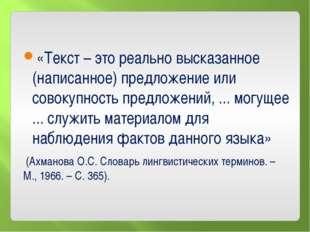 «Текст – это реально высказанное (написанное) предложение или совокупность пр