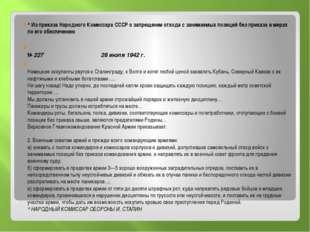^Из приказа Народного Комиссара СССР о запрещении отхода с занимаемых позици