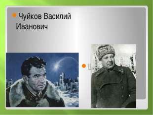 Чуйков Василий Иванович Шумилов Михаил Степанович