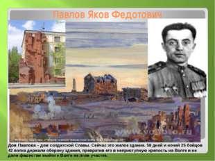 Павлов Яков Федотович Дом Павлова – дом солдатской Славы. Сейчас это жилое зд