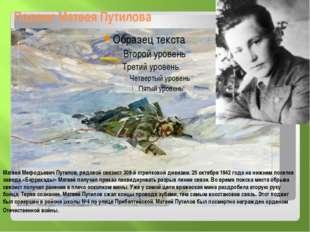 Подвиг Матвея Путилова Матвей Мефодьевич Путилов, рядовой связист 308-й стрел