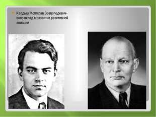 Келдыш Мстислав Всеволодович- внес вклад в развитие реактивной авиации Алекс