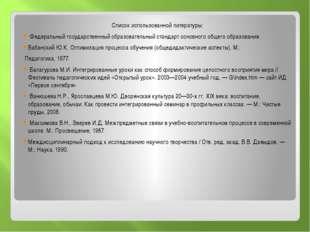 Список использованной литературы: Федеральный государственный образовательны