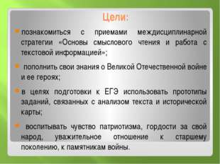 Цели: познакомиться с приемами междисциплинарной стратегии «Основы смыслового