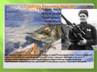 Слава снайпера пришла Василию Григорьевичу Зайцеву во время Сталинградской б