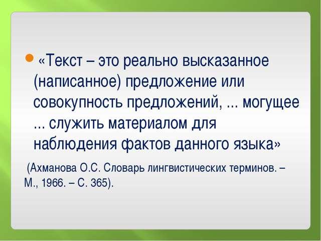 «Текст – это реально высказанное (написанное) предложение или совокупность пр...