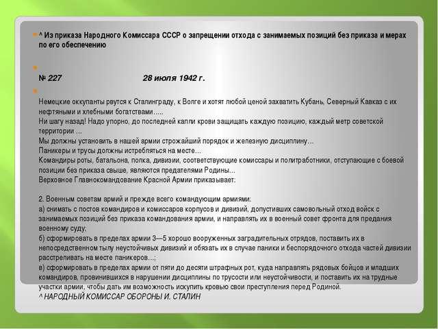 ^Из приказа Народного Комиссара СССР о запрещении отхода с занимаемых позици...