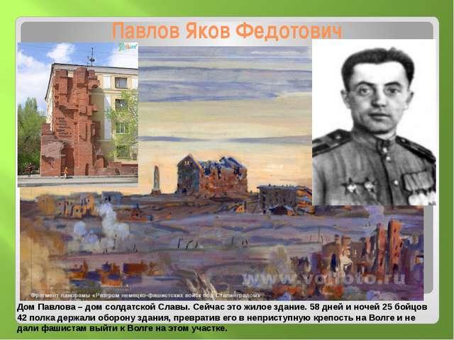 Павлов Яков Федотович Дом Павлова – дом солдатской Славы. Сейчас это жилое зд...