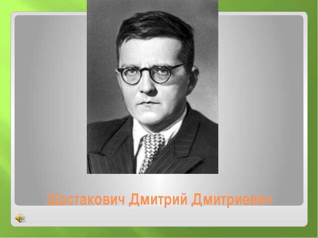 Шостакович Дмитрий Дмитриевич