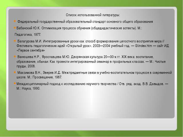 Список использованной литературы: Федеральный государственный образовательны...
