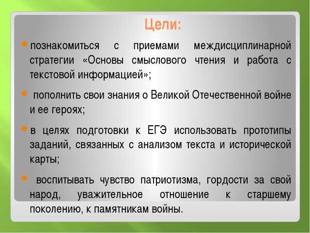 Цели: познакомиться с приемами междисциплинарной стратегии «Основы смыслового...