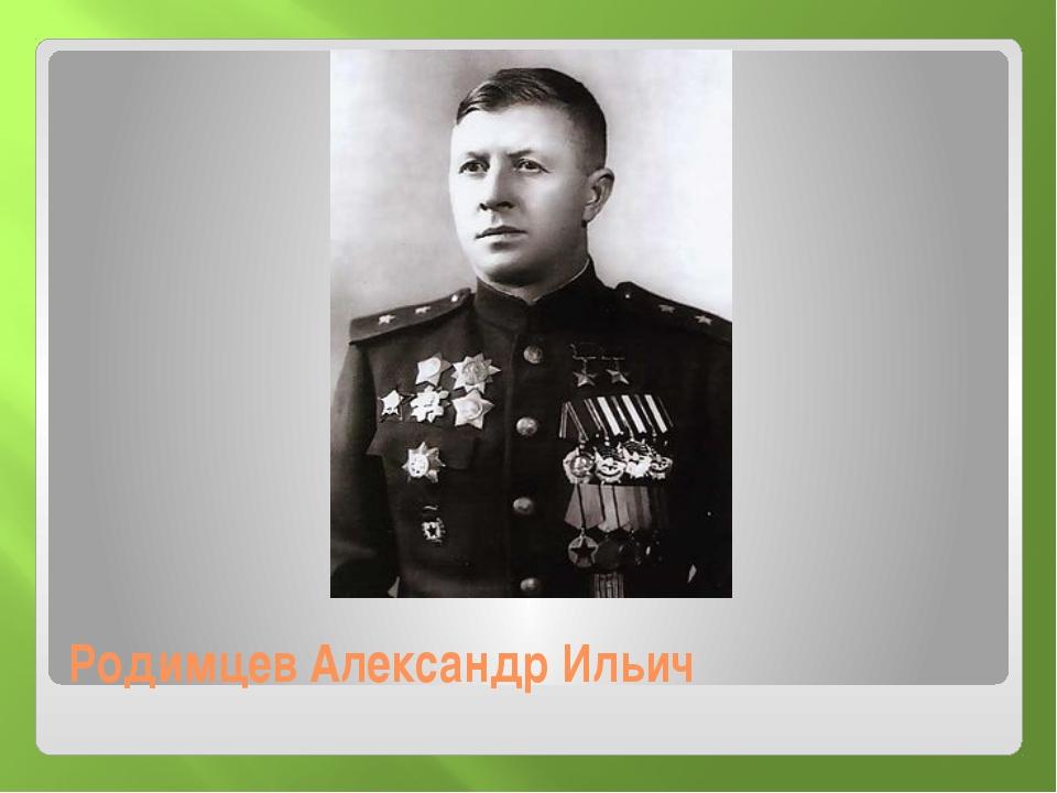 Родимцев Александр Ильич