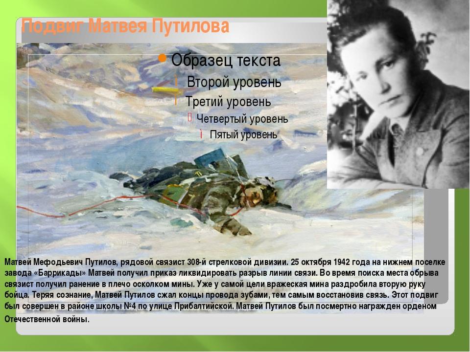 Подвиг Матвея Путилова Матвей Мефодьевич Путилов, рядовой связист 308-й стрел...
