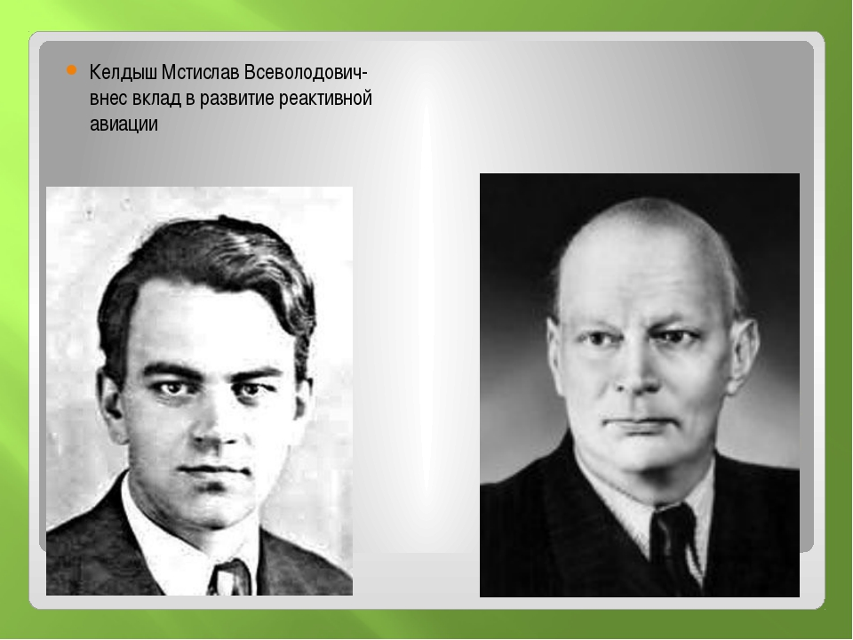 Келдыш Мстислав Всеволодович- внес вклад в развитие реактивной авиации Алекс...