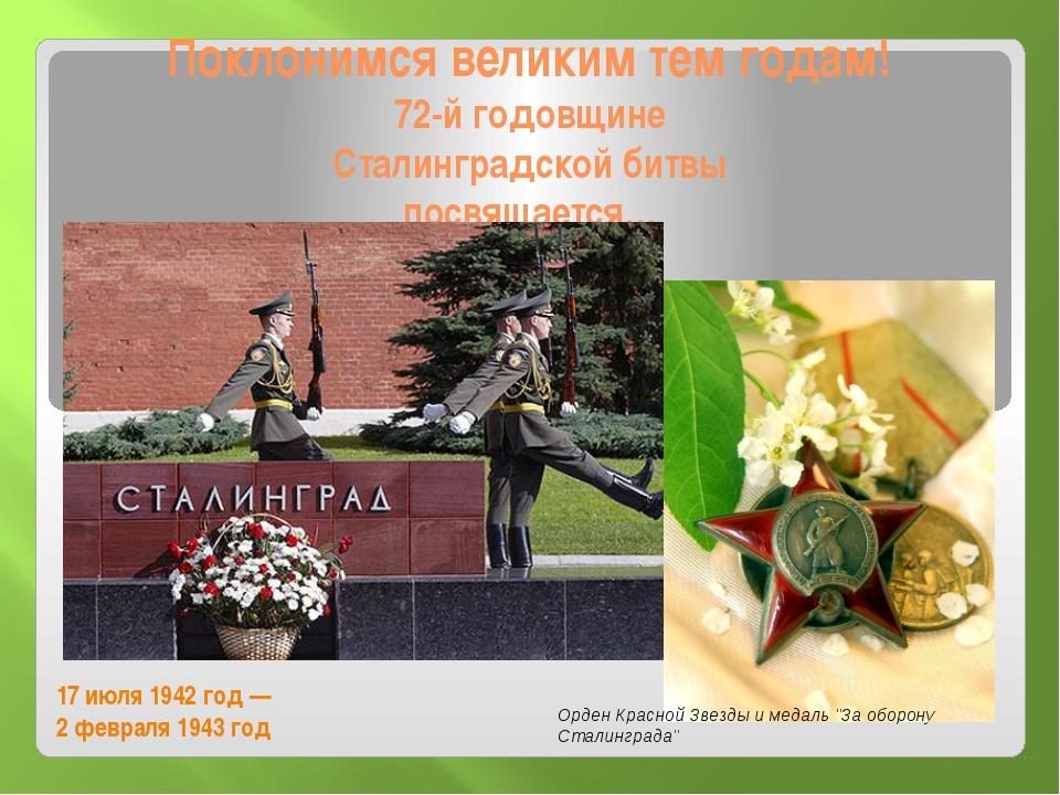 Поклонимся великим тем годам! 72-й годовщине Сталинградской битвы посвящается...